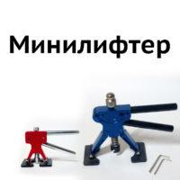 Минилифтер