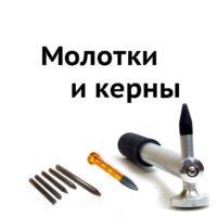 Спец молоток, керны и пробойники PDR
