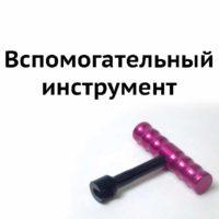 Вспомогательный инструмент